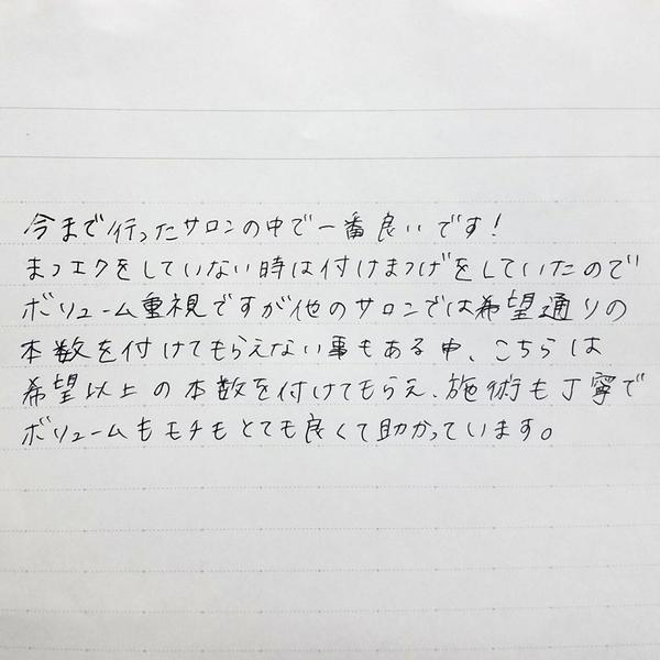お客様の声 01