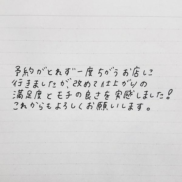 お客様の声 06